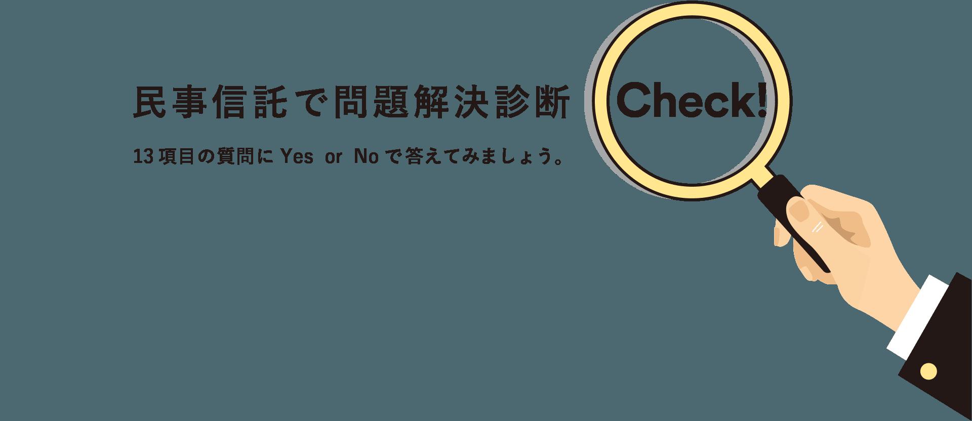 民事信託で問題解決診断Check!